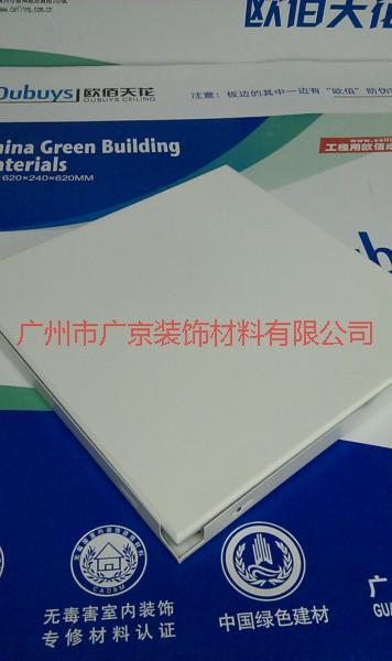 供应客厅铝天花吊顶效果图-铝合金天花板价-广州铝天花板吊顶厂