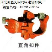 供应河北沧州献县玛钢建筑扣件批发供应,河北沧州献县玛钢建筑扣件