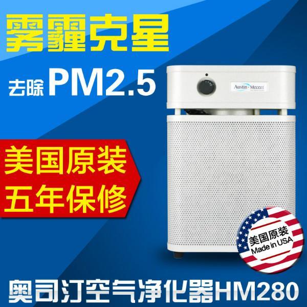 供应进口奥司汀空气净化器HM280