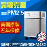 供应进口奥司汀空气净化器HM482