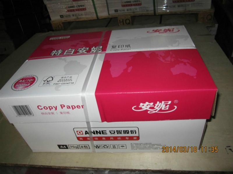 特白安妮复印纸销售