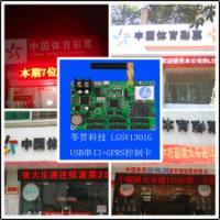 供应LED户外广告显示屏控制卡