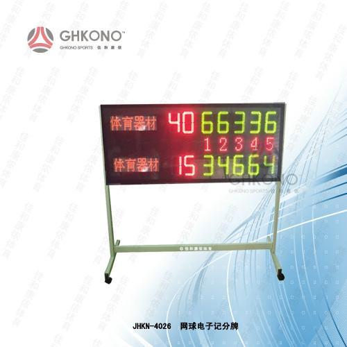 供应JHKN-4026网球电子记分牌 网球记分牌 网球电子记分牌 电子记分 牌 直销网球电子记分牌  电子记分牌销售