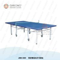 JHKN-2005双折移动式乒乓