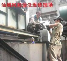 上海专业大型抽油烟机清洗维修 油烟管道清洗 排风系统清洗维修批发