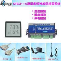 STE3110温湿度停电短信报警