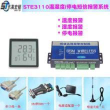 供应STE3110温湿度停电短信报警器,机房环境监控系统批发