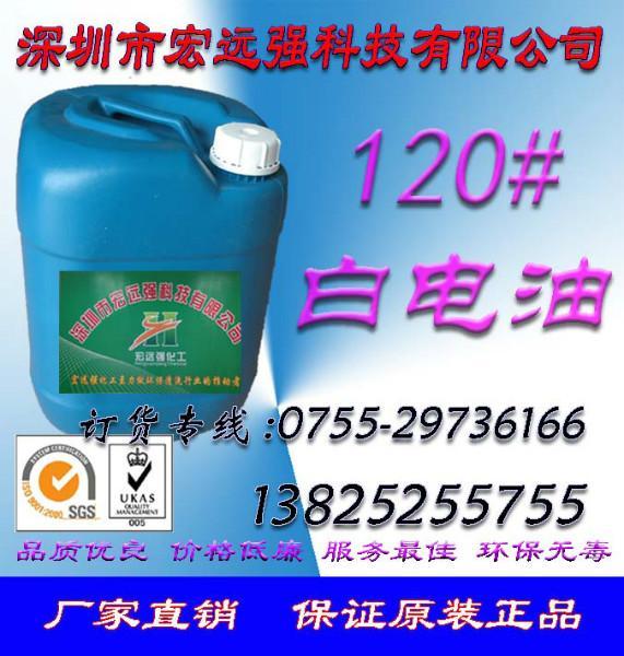 供应白电油6#白电油120#白电油