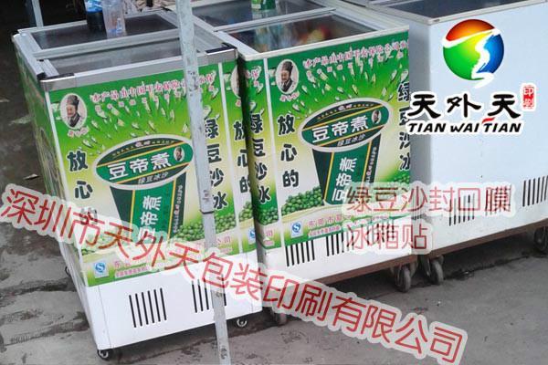 供应用于冰箱贴纸的广东省冰箱贴纸质量最好的印刷商 冰箱海报贴纸印刷
