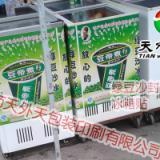 供应用于冰箱贴纸的最大规格的冰箱贴纸海报