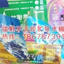 供应桶装水商标PVC不干胶标签