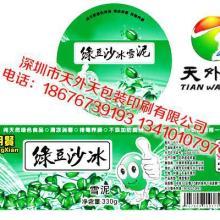 供应热销绿豆冰沙杯盖膜