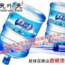 供应饮用桶装水产品标签标贴桶身贴标