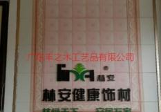 广东丰之林木工艺品有限公司简介