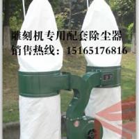 供应广告雕刻机吸尘器/雕刻机除尘器/布袋雕刻机吸尘器/吸尘罩批发