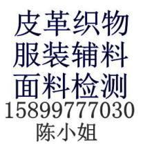 供长春内衣保暧性能检测东莞T恤斜纹布纹路歪斜率检测衣物可燃性试验批发