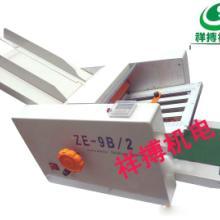 供应折纸机 折页机 全自动折纸机 电动折纸机 小型折纸机