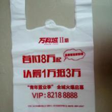 河南塑料背心袋,超市塑料袋 定做厂家