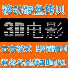 供应东芝1TB移动硬盘拷满3D电影批发