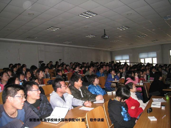 哈尔滨电脑学校哪家好工大新思维销售