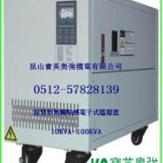 昆山工业级通用交流稳压器供应商图片