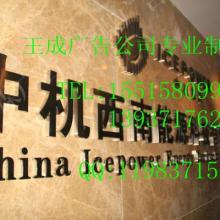供应四川省隆昌县不锈钢发光字加工制造