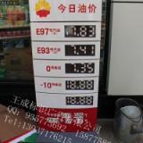 供应陕西省渭南市今日油价