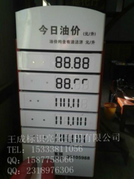 供应重庆市双流县今日油价