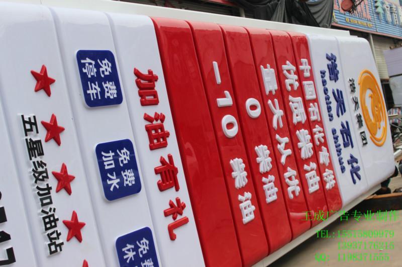 供应重庆市武隆县加油站立柱灯箱