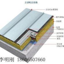 供应供应镇江砼层铝镁锰屋面板,镇江铝镁锰铝合金支座图片