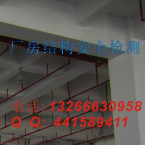 供应厂房结构安全检测
