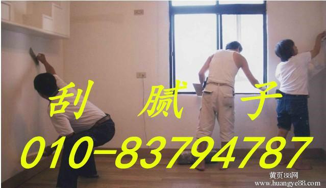 供应学院路专业装饰粉刷公司,墙面粉刷,刷大白,刷漆,刷外墙