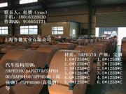 供应宝钢SPFH540(高强钢)热轧汽车