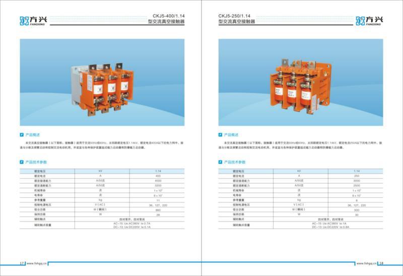 供应浙江厂家直销CKJ5-400真空接触器