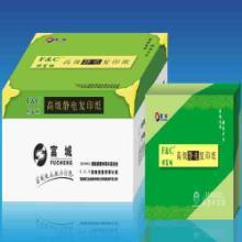 厂家直销 绿富城 静电复印纸打印纸A3纸 80g办公纸批发