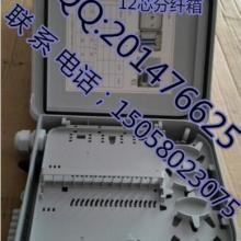 供应12芯光纤分纤箱/光纤分纤箱《FTTH光通信性能及用途