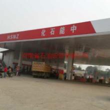 供应河南省加油站工程全方位设计施工服