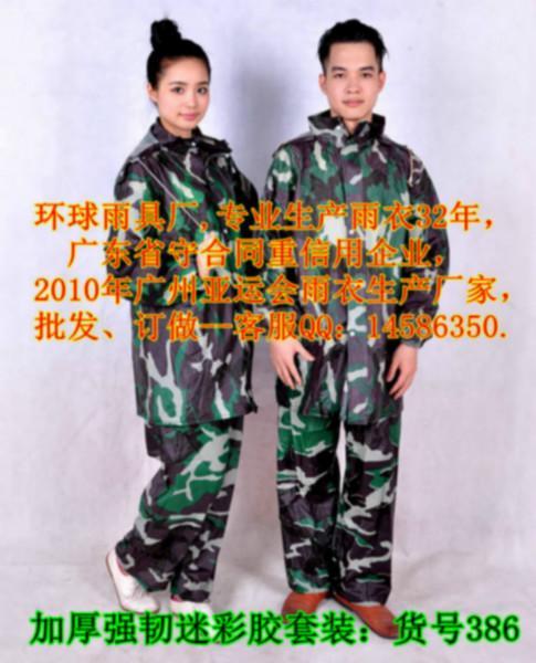 迷彩服迷彩雨衣摩托车套装雨衣批发销售