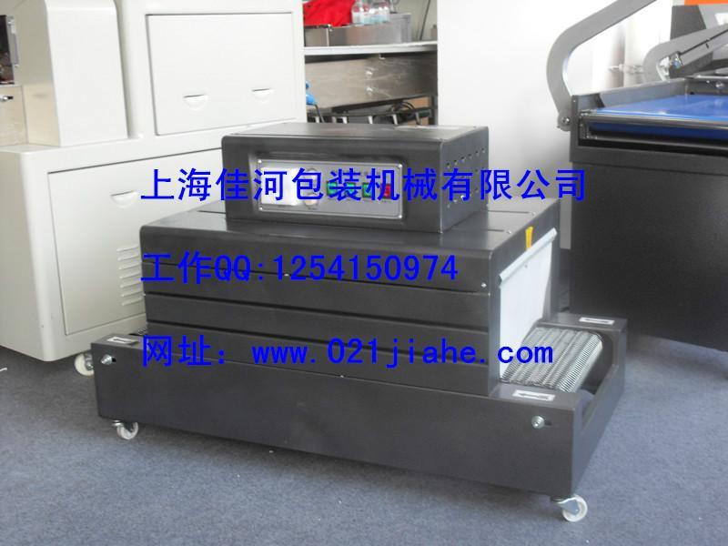 供应BS-400面膜收缩机、盒子收缩包装