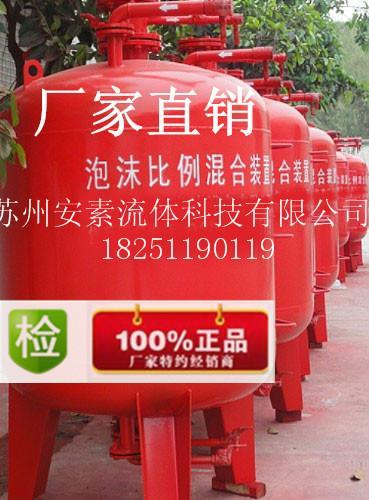 供应苏州安素消防PHYM江连云港东海地下车库用泡沫罐泡沫液厂家