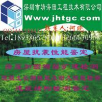 供应深圳宝安房屋抗震性能鉴定