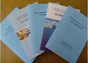 石家庄行业可行性研究报告图片