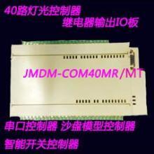 40路电磁阀控制器LED控制器电脑VB串口控制低压直流DC12V批发