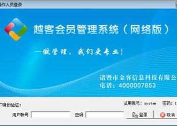 浙江越客会员管理软件(连锁版)图片