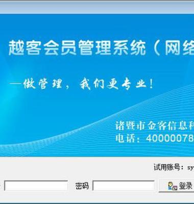 连锁会员管理软件图片/连锁会员管理软件样板图 (1)