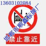 供应邯郸标识标牌邯郸顺鑫标牌首选顺鑫标牌
