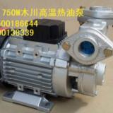 供应木川TS80高温油泵 木川TS80高温油泵厂家