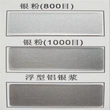 供應五星行手機表面處理專用鋁銀漿鋁銀漿價格鋁銀漿多少錢買圖片