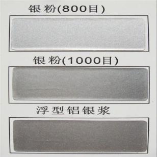 五星行手机表面处理专用铝银浆图片