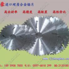 供应福建进口硬质合金锯片厂家价格